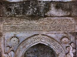 An inscription above the mihrab.