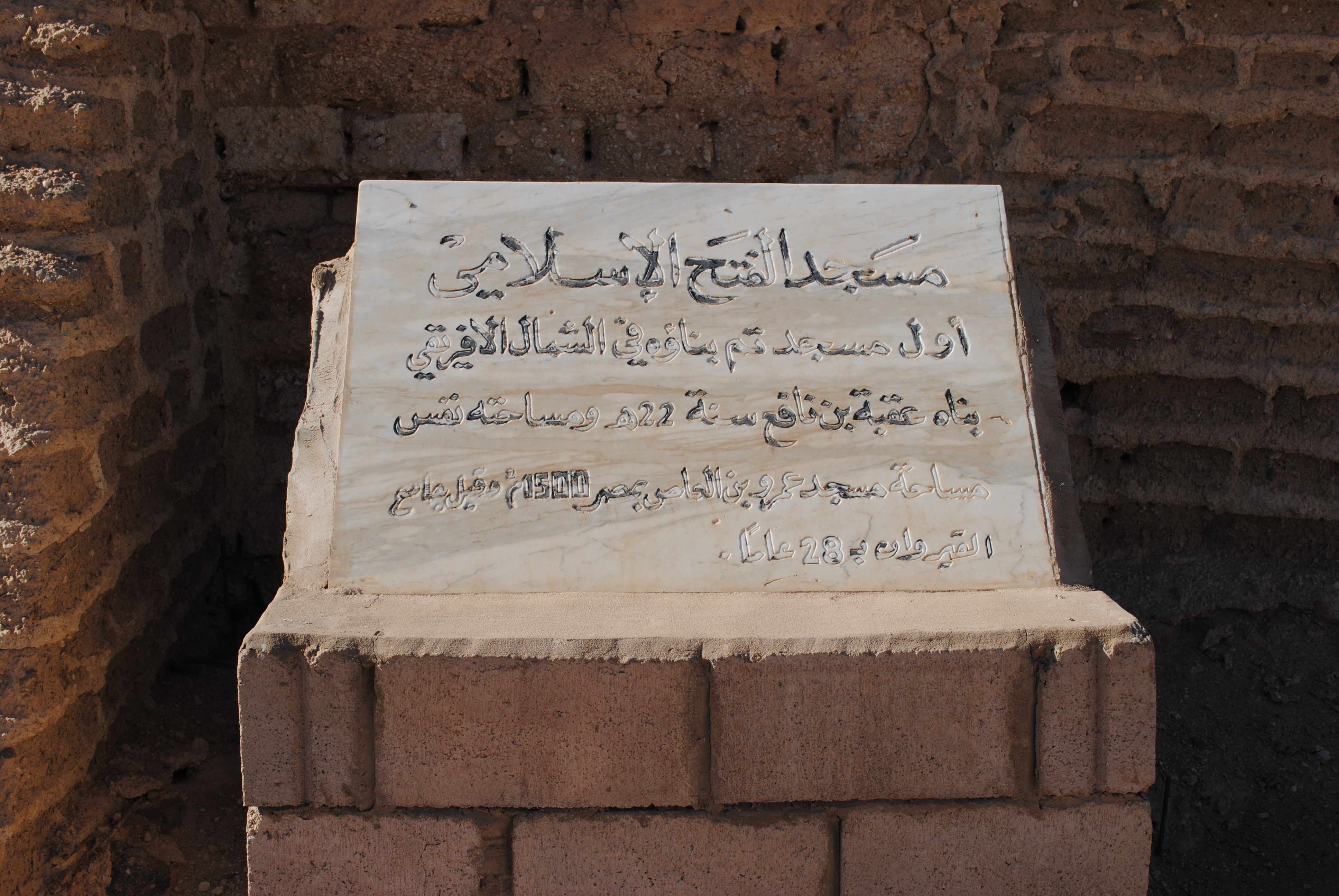Plaque in front of the mosque
